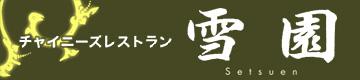 setsuen_logo